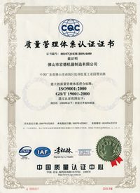 Chinese - ISO9001A